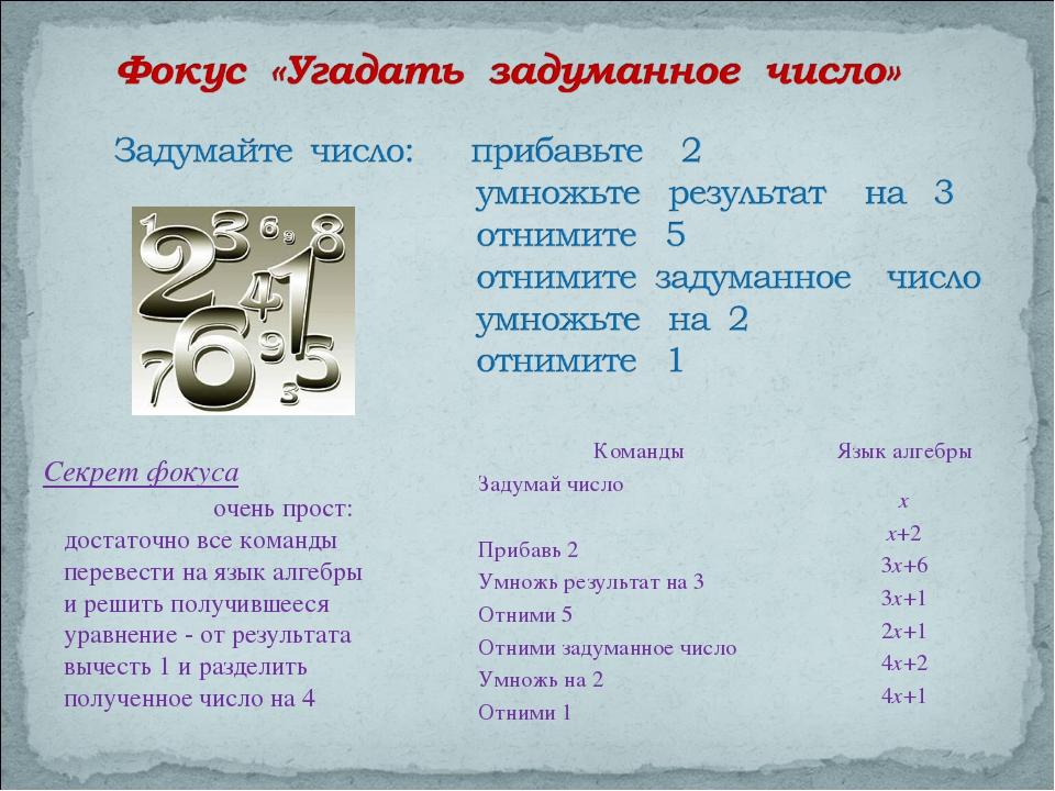 Секрет фокуса очень прост: достаточно все команды перевести на язык алгебры и...