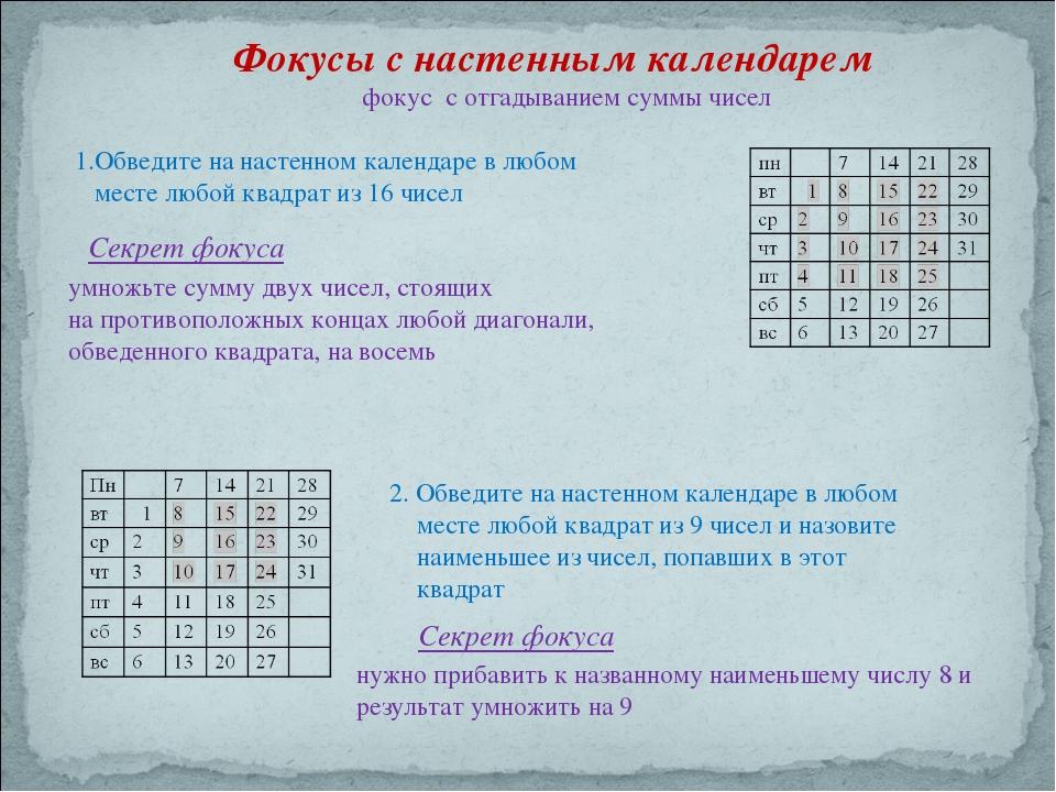 фокус с отгадыванием суммы чисел 1.Обведите на настенном календаре в любом м...
