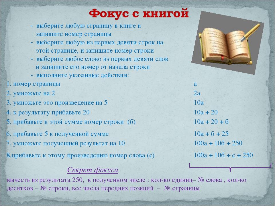 - выберите любую страницу в книге и запишите номер страницы - выберите любую...
