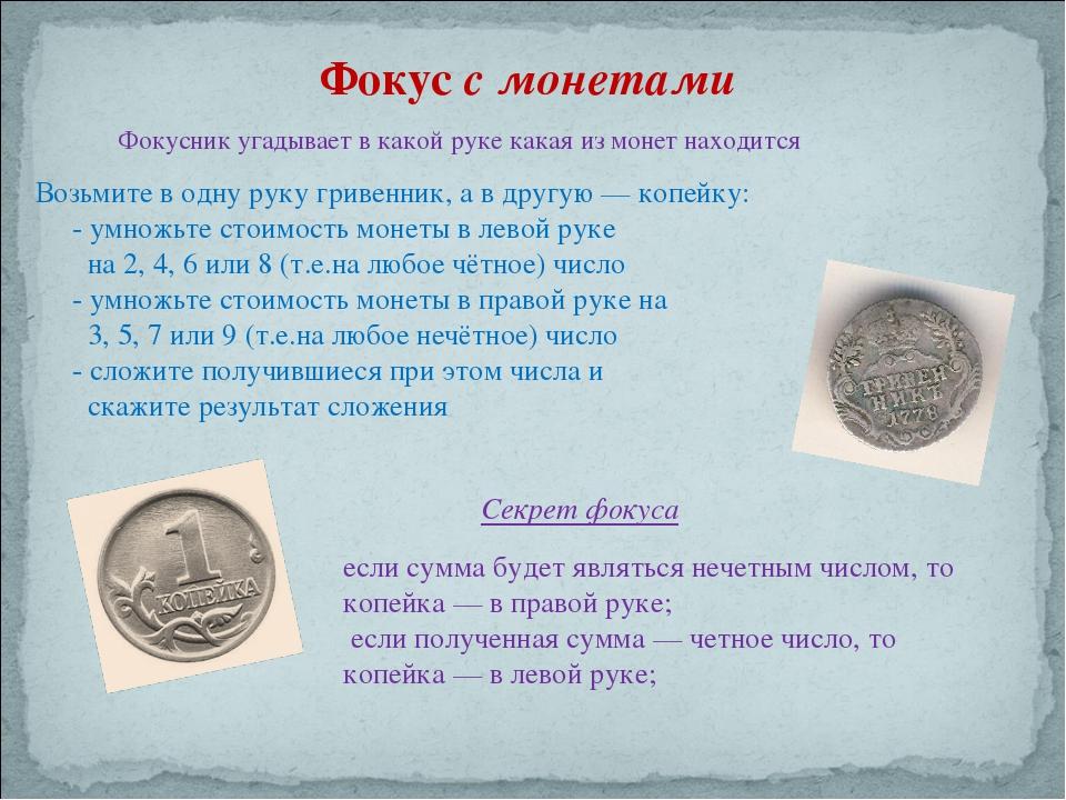 Фокусник угадывает в какой руке какая из монет находится Фокус с монетами Воз...