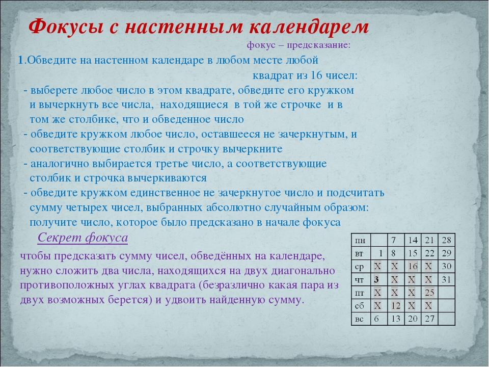 Фокусы с настенным календарем фокус – предсказание: 1.Обведите на настенном...