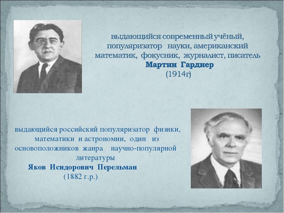 выдающийся российский популяризатор физики, математики и астрономии, один из...