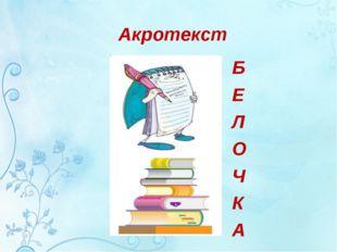 Акротекст Б Е Л О Ч К А