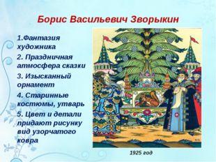 Борис Васильевич Зворыкин 1.Фантазия художника 2. Праздничная атмосфера сказк
