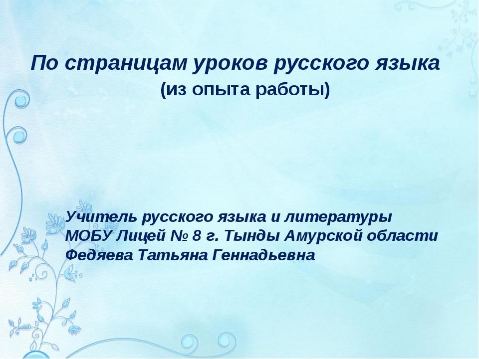 По страницам уроков русского языка (из опыта работы) Учитель русского языка и...