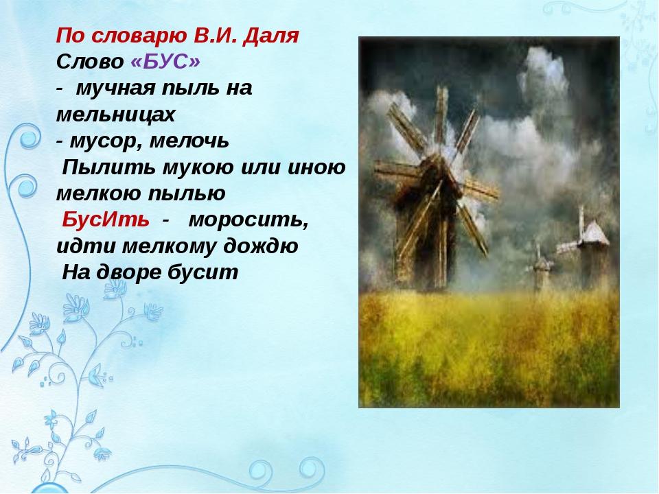 По словарю В.И. Даля Слово «БУС» - мучная пыль на мельницах - мусор, мелочь П...