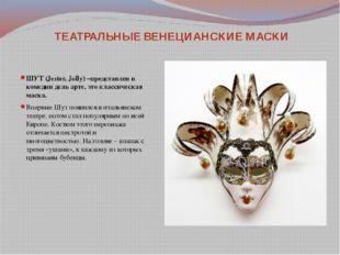 ШУТ (Jester, Jolly) –представлен в комедии дель арте, это классическая маска.