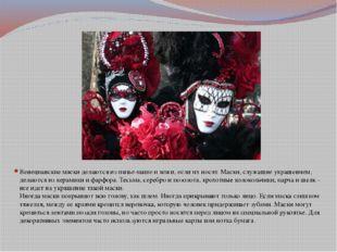 Венецианские маски делаются из папье-маше и кожи, если их носят. Маски, служа