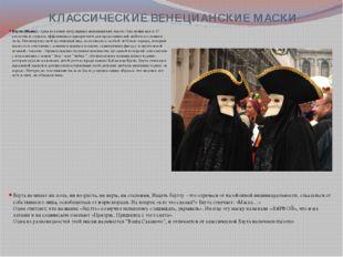 КЛАССИЧЕСКИЕ ВЕНЕЦИАНСКИЕ МАСКИ Баута (Bauta) - одна из самых популярных вене
