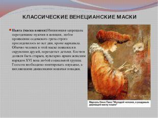 Ньяга (маска кошки) Инквизиция запрещала переодевание мужчин в женщин, любое