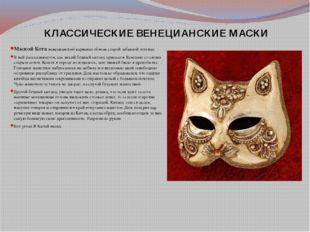 Маской Кота венецианский карнавал обязан старой забавной легенде. В ней расск