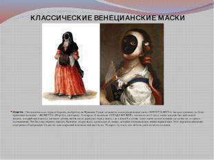 Моретта - Овальная маска из чёрного бархата, изобретена во Франции. Самая заг
