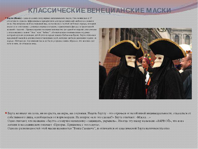 КЛАССИЧЕСКИЕ ВЕНЕЦИАНСКИЕ МАСКИ Баута (Bauta) - одна из самых популярных вене...