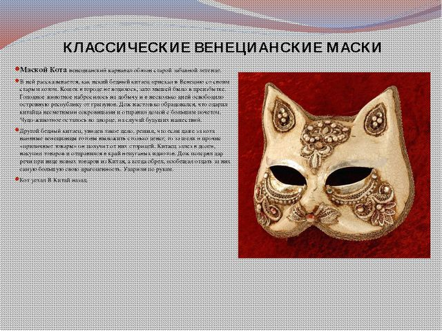Маской Кота венецианский карнавал обязан старой забавной легенде. В ней расск...