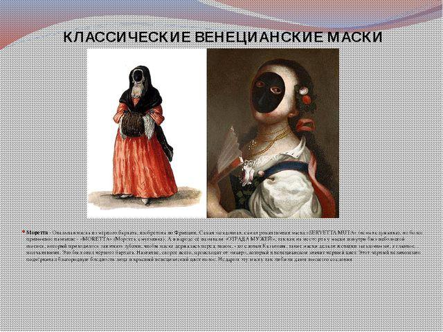 Моретта - Овальная маска из чёрного бархата, изобретена во Франции. Самая заг...
