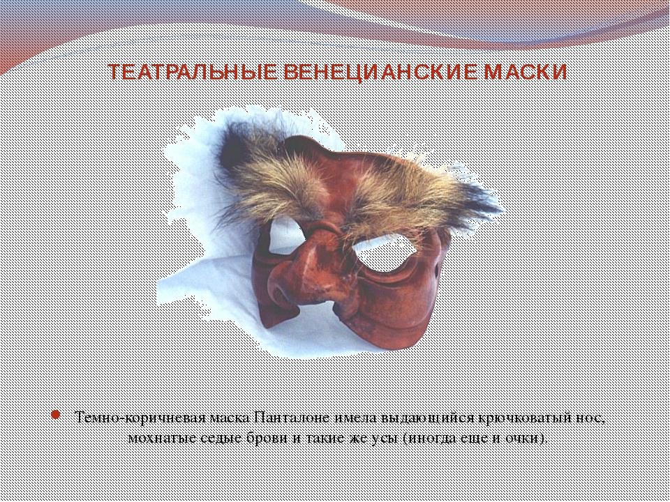 Темно-коричневая маска Панталоне имела выдающийся крючковатый нос, мохнатые с...
