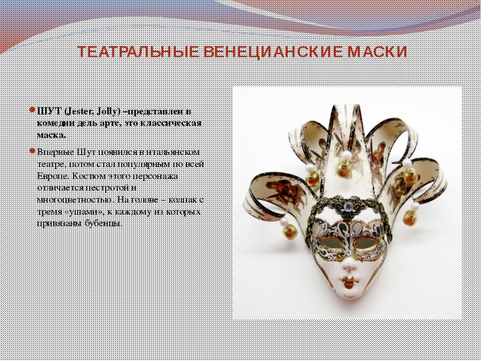 ШУТ (Jester, Jolly) –представлен в комедии дель арте, это классическая маска....