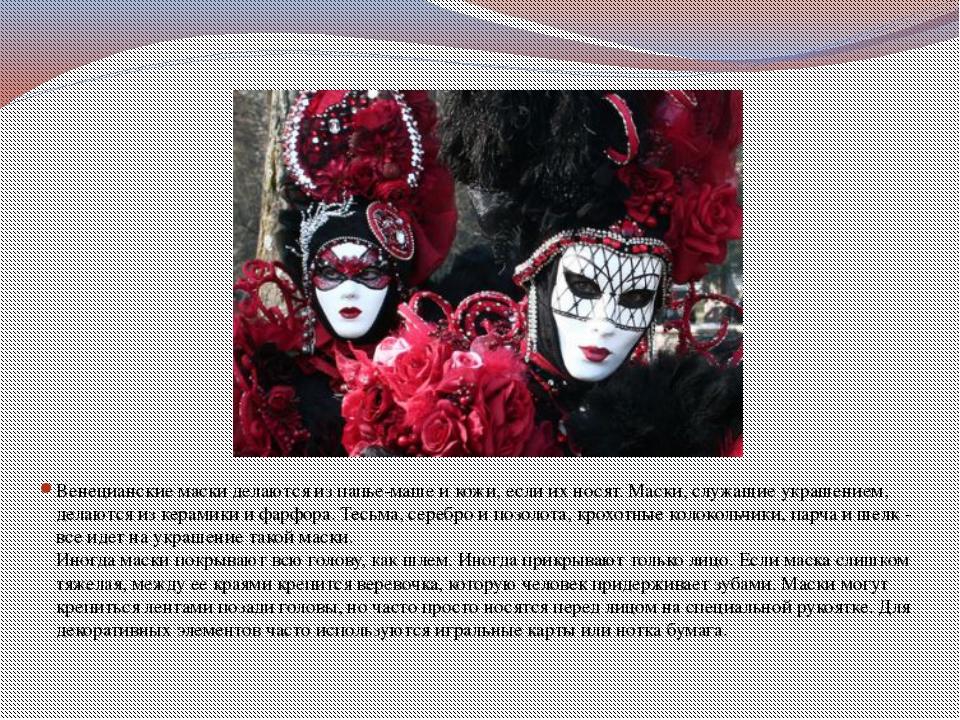 Венецианские маски делаются из папье-маше и кожи, если их носят. Маски, служа...