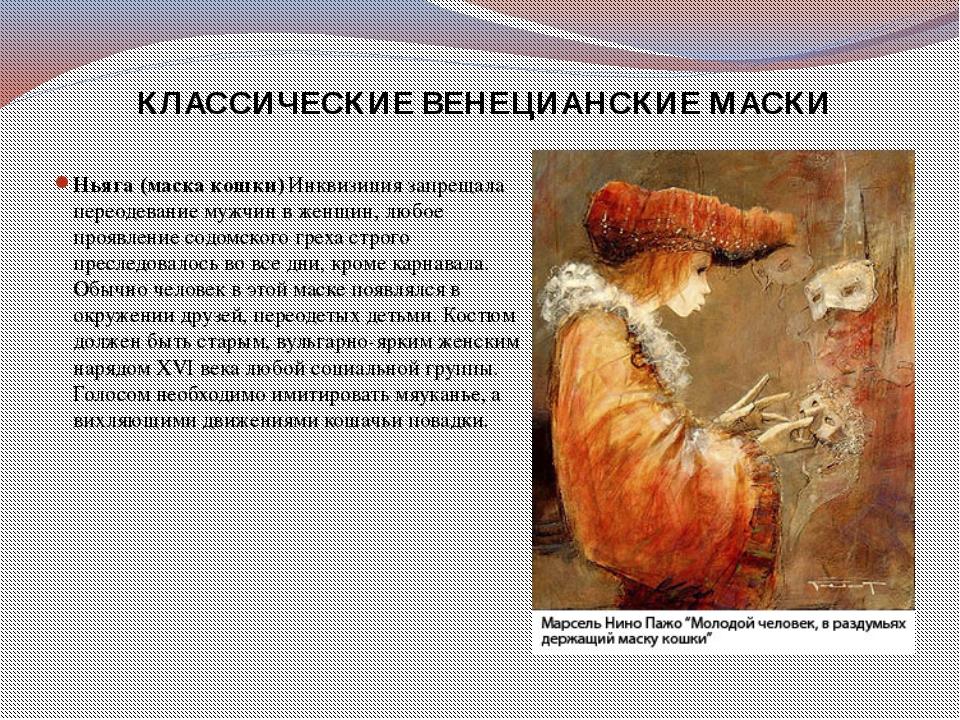 Ньяга (маска кошки) Инквизиция запрещала переодевание мужчин в женщин, любое...