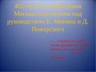 402-летие освобождения Москвы ополчением под руководством К. Минина и Д. Пож