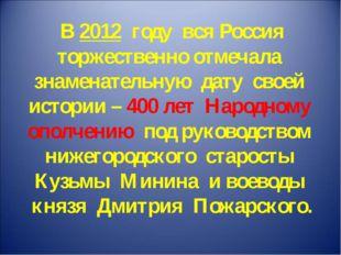В 2012 году вся Россия торжественно отмечала знаменательную дату своей истор