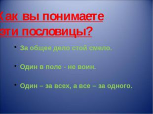 Как вы понимаете эти пословицы? За общее дело стой смело. Один в поле - не во