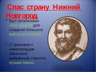 Спас страну Нижний Новгород. Был организован сбор средств для создания больш