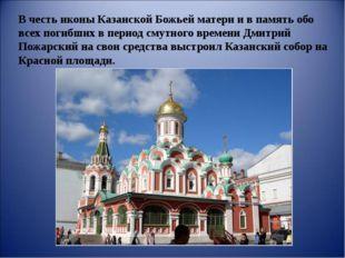 В честь иконы Казанской Божьей матери и в память обо всех погибших в период с