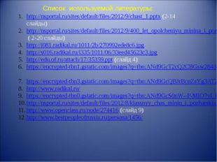 Список используемой литературы: http://nsportal.ru/sites/default/files/2012/9