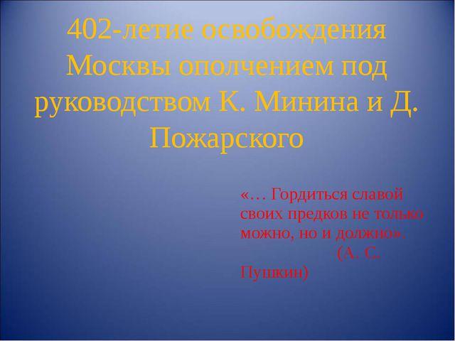 402-летие освобождения Москвы ополчением под руководством К. Минина и Д. Пож...