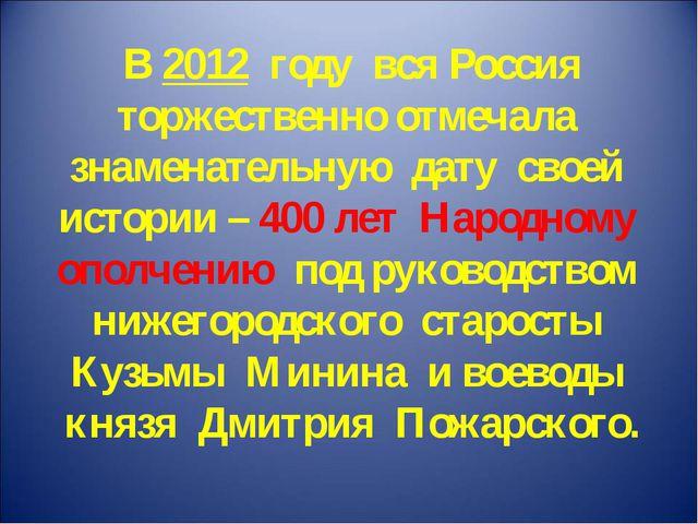 В 2012 году вся Россия торжественно отмечала знаменательную дату своей истор...