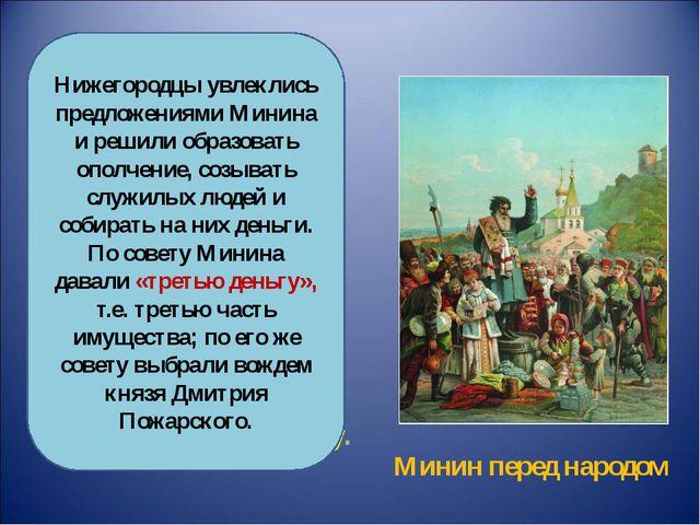Минин был гражданином Нижнего Новгорода. Он убеждал народ «стать за веру, за...