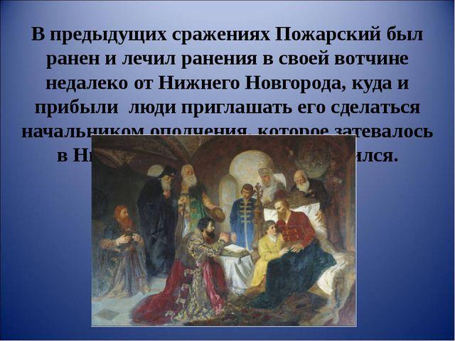 В предыдущих сражениях Пожарский был ранен и лечил ранения в своей вотчине не...