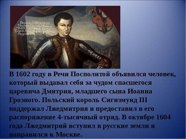 В 1602 году в Речи Посполитой объявился человек, который выдавал себя за чудо...