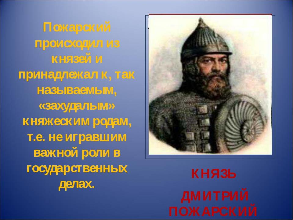 КНЯЗЬ ДМИТРИЙ ПОЖАРСКИЙ Пожарский происходил из князей и принадлежал к, так н...