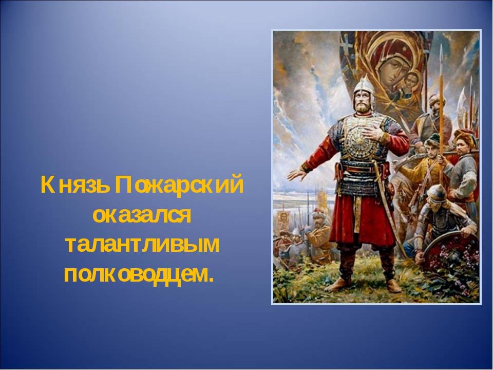 Князь Пожарский оказался талантливым полководцем.