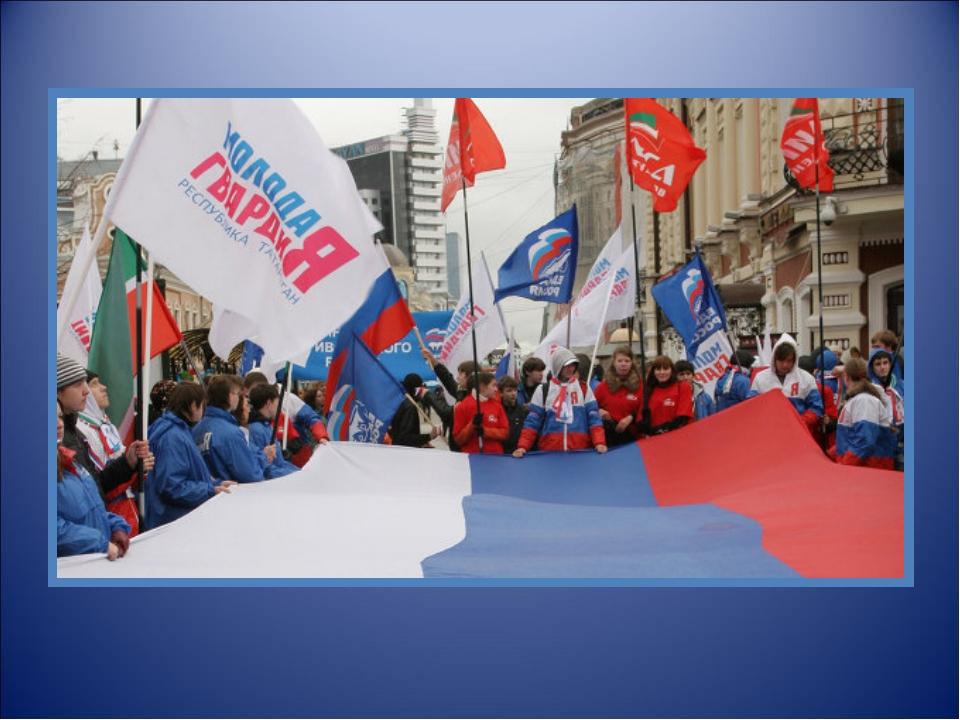 С 2005 года 4 ноября в России – государственный выходной.