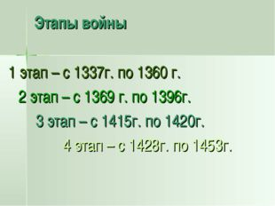 Этапы войны 1 этап – с 1337г. по 1360 г. 2 этап – с 1369 г. по 1396г. 3 эт