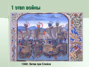 1 этап войны 1340г. битва при Слейси