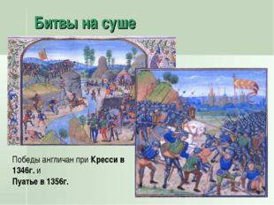 Битвы на суше Победы англичан при Кресси в 1346г. и  Пуатье в 1356г.