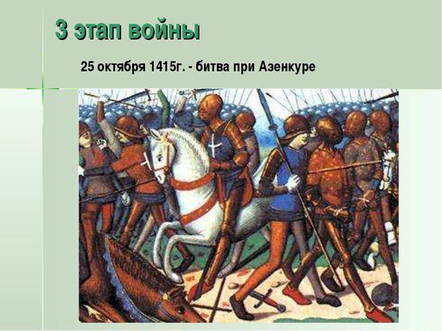 3 этап войны 25 октября 1415г. - битва при Азенкуре