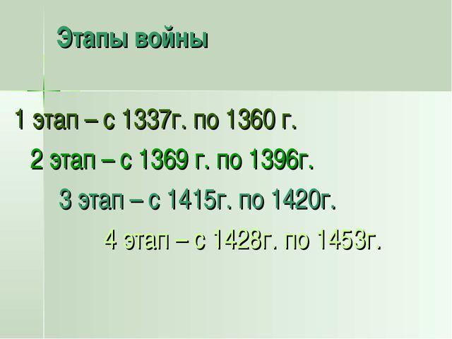Этапы войны 1 этап – с 1337г. по 1360 г. 2 этап – с 1369 г. по 1396г. 3 эт...
