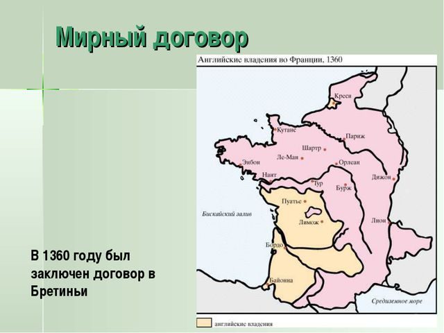 Мирный договор В 1360 году был заключен договор в Бретиньи