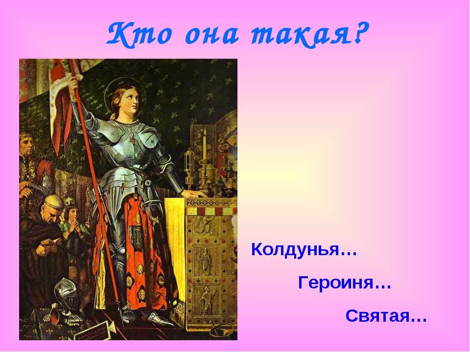 Кто она такая?  Колдунья… Героиня… Святая…