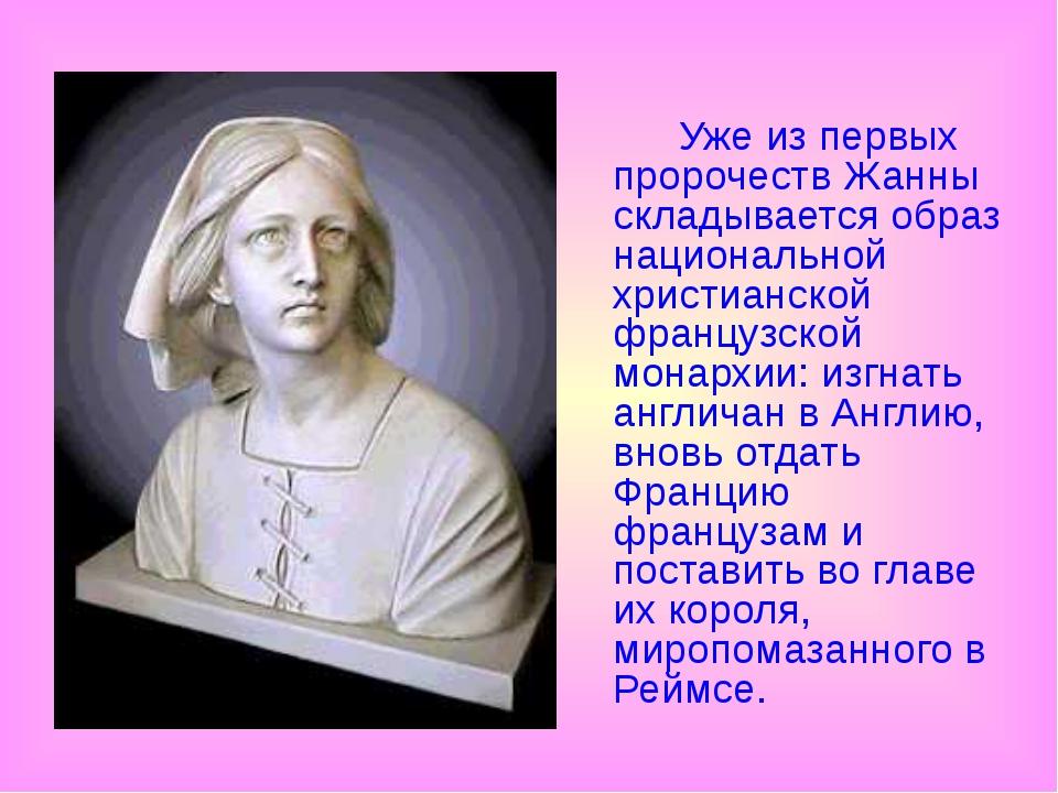 Уже из первых пророчеств Жанны складывается образ национальной христианско...