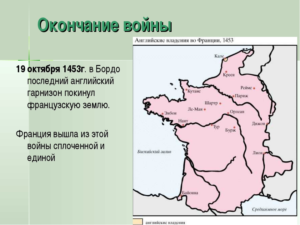 Окончание войны 19 октября 1453г. в Бордо последний английский гарнизон покин...