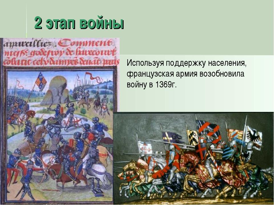 2 этап войны Используя поддержку населения, французская армия возобновила вой...