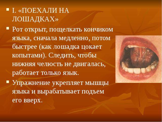 I. «ПОЕХАЛИ НА ЛОШАДКАХ» Рот открыт, пощелкать кончиком языка, сначала медлен...