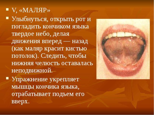 V, «МАЛЯР» Улыбнуться, открыть рот и погладить кончиком языка твердое небо, д...