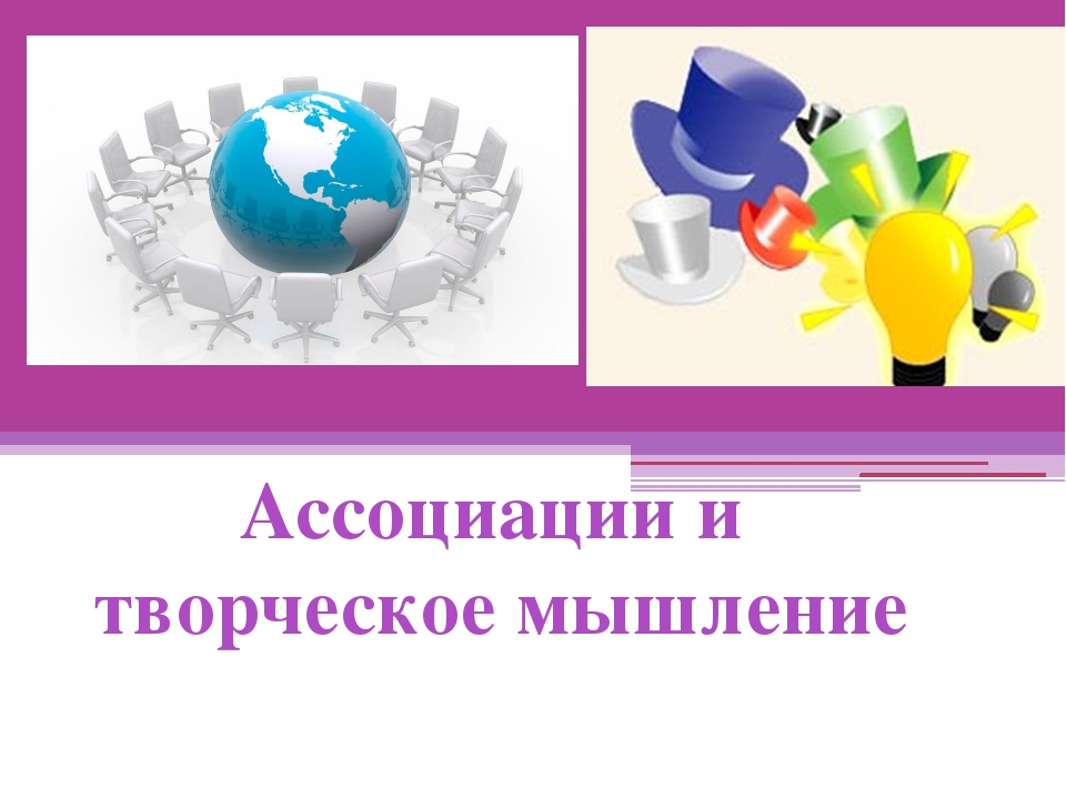 Презентация по технологии на тему Ассоциации и творческое мышление  слайда 1 Ассоциации и творческое мышление